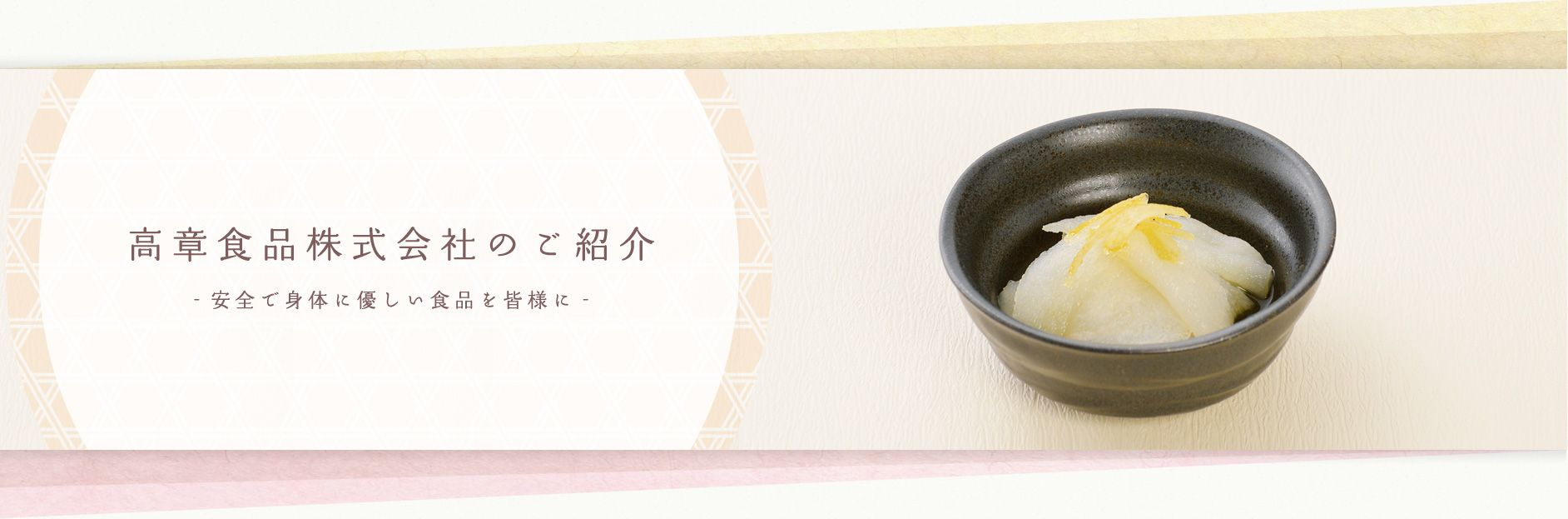 Introduction of Takaaki Foods Co., Ltd.